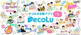 デコれる手帳アプリ『DecoLu』