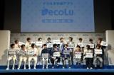 デコれる手帳アプリ『DecoLu』記者発表会に登場した(左から)美 少年、HiHi Jets、なにわ男子