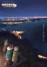 『ゆるキャン△ SEASON2』2021年1月放送開始。ティザービジュアル「夜」(C)あfろ・芳文社/野外活動委員会