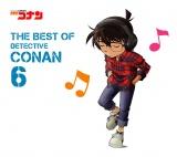 『コナン』5年半ぶりテーマ曲集