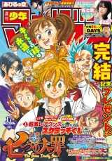 『週刊少年マガジン』17号表紙