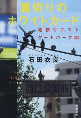 『裏切りのホワイトカード 池袋ウエストゲートパークXIII』書影