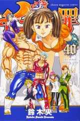 漫画『七つの大罪』コミックス第40巻