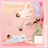 超特急がCDデビュー8周年記念日にリリースするニューシングル「Stand up」通常盤