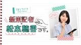 TBSラジオ『新米記者・松本穂香です。』が4月5日よりスタート(C)TBSラジオ