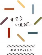 震災伝承プロジェクト「#そういえば…あの日、何をしていましたか?」(C)NHK
