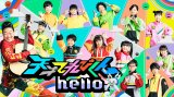 Eテレの子ども向け教育番組『天才てれびくんhello,』(4月6日スタート)(C)NHK