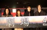 映画『劇場』完成記念イベントに出席した(左から)又吉直樹、松岡茉優、山崎賢人、寛一郎 (C)ORICON NewS inc.