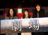 映画『劇場』完成記念イベントに出席した(左から)又吉直樹、松岡茉優、山崎賢人 (C)ORICON NewS inc.
