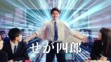 セガ設立60周年プロジェクトアンバサダーとしてWEB動画に登場する藤岡真威人