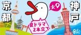 カンテレは関西を舞台にした連続ドラマを2本放送(C)テレビ朝日