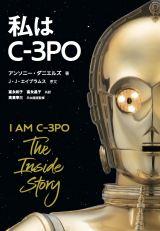 「スター・ウォーズ」シリーズ、42年間の舞台裏をC-3PO役のアンソニー・ダニエルズが初告白『私はC-3PO』(世界文化社)3月26日発売