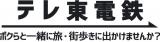 「JR東日本アプリ」でテレビ東京の旅・街歩き番組情報がチェックできる『テレ東電鉄』3月30日サービス開始(2020年9月末まで)