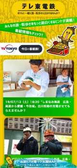 『テレ東電鉄』TOP画面=「JR東日本アプリ」でテレビ東京の旅・街歩き番組情報がチェックできる『テレ東電鉄』3月30日サービス開始(2020年9月末まで)