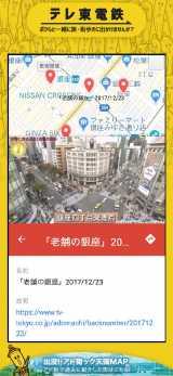 『テレ東電鉄』アド街MAP=「JR東日本アプリ」でテレビ東京の旅・街歩き番組情報がチェックできる『テレ東電鉄』3月30日サービス開始(2020年9月末まで)