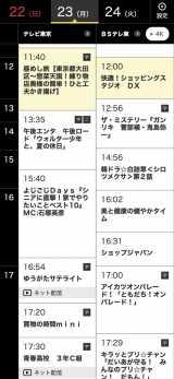 『テレ東電鉄』番組表=「JR東日本アプリ」でテレビ東京の旅・街歩き番組情報がチェックできる『テレ東電鉄』3月30日サービス開始(2020年9月末まで)