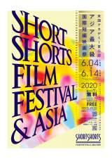 『ショートショート フィルムフェスティバル & アジア 2020』が6月4日開幕