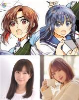 漫画『HG(ハイグレード)に恋するふたり』のPVでキャラクターボイスを務めた茅野愛衣&内田真礼