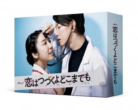 7月22日発売のBlu-ray&DVD『恋はつづくよどこまでも』(C)円城寺マキ・小学館/TBS スパークル・TBS
