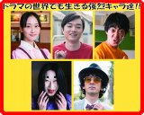 ドラマ24『浦安鉄筋家族』新たに発表された出演者(C)「浦安鉄筋家族」製作委員会