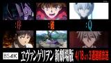 NHKBS4KとBSプレミアムで『ヱヴァンゲリヲン新劇場版』3作の放送が決定(C)カラー