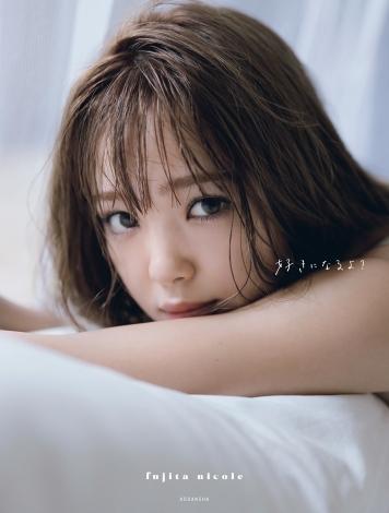 3度目の重版が決定した藤田ニコル写真集『好きになるよ?』(講談社/2月22日発売)