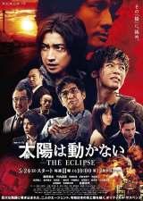 『連続ドラマW 太陽は動かない −THE ECLIPSE−』ポスター(C)吉田修一/幻冬舎 (C)2020 WOWOW