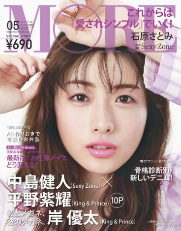 『MORE』5月号コンパクト版表紙 撮影/野田若葉 (C)MORE2020年5月号コンパクト版/集英社