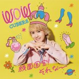 CUBERS、3rd Single「WOW」ジャケット写真(末吉9太郎盤)