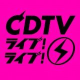 新音楽番組『CDTVライブ!ライブ!』が3月30日よりスタート (C)TBS