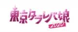 『東京タラレバ娘2020』今夏放送