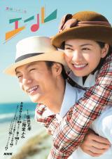 連続テレビ小説『エール』(3月30日スタート)主演は窪田正孝、ヒロインは二階堂ふみ(C)NHK