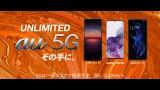 『au 5G』新CM「au 5Gその手に」篇より