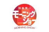 テレビ朝日の朝の情報番組『羽鳥慎一モーニングショー』が初めてNHKを含む横並びトップ(C)テレビ朝日