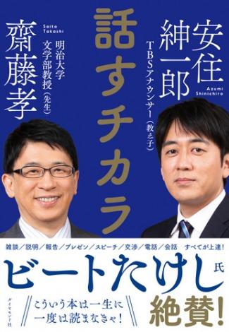 安住紳一郎アナと齋藤孝氏の共著『話すチカラ』(C)ダイヤモンド社