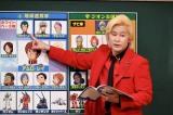 『しくじり先生』特別編(3月27日放送)『機動戦士ガンダム』が打ち切りとなった4つのしくじりを解説するカズレーザー(C)テレビ朝日