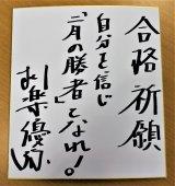 7月期連ドラ『二月の勝者−絶対合格の教室−』主演の柳楽優弥から受験生に直筆のメッセージが到着 (C)日本テレビ