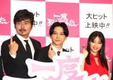 映画『一度死んでみた』公開初日記念イベントに登場した(左から)小澤征悦、吉沢亮、広瀬すず (C)ORICON NewS inc.