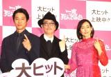 映画『一度死んでみた』公開初日記念イベントに登場した(左から)堤真一、リリー・フランキー、木村多江 (C)ORICON NewS inc.