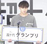『Mr.超十代オーディション2020』グランプリを受賞した八尾航平さん (C)ORICON NewS inc.