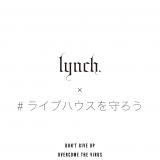 lynch.が窮地のライブハウス支援企画を発表