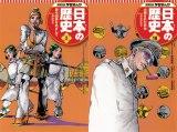 無料公開された『学習まんが 日本の歴史』 (C)本編まんが/あおきてつお たなかじゅん 表紙/荒木飛呂彦