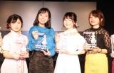 (左から)留冬藍名、水野亜美、花岡志織、屋代瑠花 (C)ORICON NewS inc.