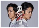 玉木宏と高橋一生が双子役のドラマ『竜の道 二つの顔の復讐者』