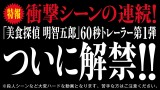 日本テレビ4月期日曜ドラマ『美食探偵 明智五郎』特報60秒トレーラー第一弾が公開 (C)日本テレビ