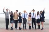 『今日、好きになりました。〜青い春編〜』のメンバー(C)AbemaTV