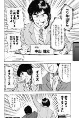 『マガポケ』で連載がスタートした漫画『シュート!の世界にゴン中山が転生してしまった件』 (C)講談社