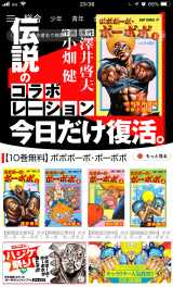 ジャンプBOOKストア!のトップページ (C)澤井啓夫・小畑健/集英社