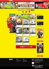 少年ジャンプ+のトップページ (C)澤井啓夫・小畑健/集英社