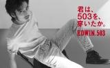 エドウインの代表的デニム503の春夏キャンペーンモデルに起用された佐藤緋美